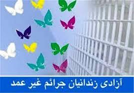 170 محکوم جرایم غیرعمد ، چشم انتظار کمک های مردمی