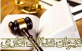 رای شماره 66 هیات عمومی دیوان عدالت اداری