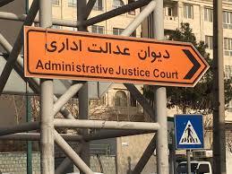 رای شماره 2132 هیات عمومی دیوان عدالت اداری