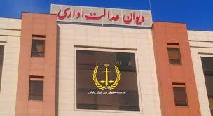 رای شماره 2115 هیات عمومی دیوان عدالت اداری