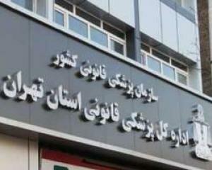 مراجعه 1933 نفر برای دریافت مجوز سقط درمانی (جسمانی) به مراکز پزشکی قانونی استان تهران
