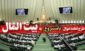 طرح اعاده اموال نامشروع و اجرای اصل چهل و نهم (49) قانون اساسی