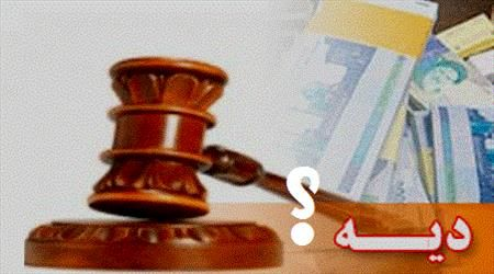 برخی نوآوری های قانون مجازات اسلامی در پرداخت دیه از بیت المال