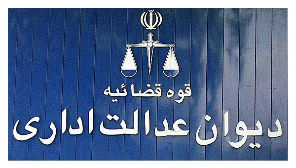 رای شماره 155 هیات عمومی دیوان عدالت اداری با موضوع ابطال بند2-5 ماده بخشنامه شماره 96 25805 30 100-نیرو وزارت 7 5 1396