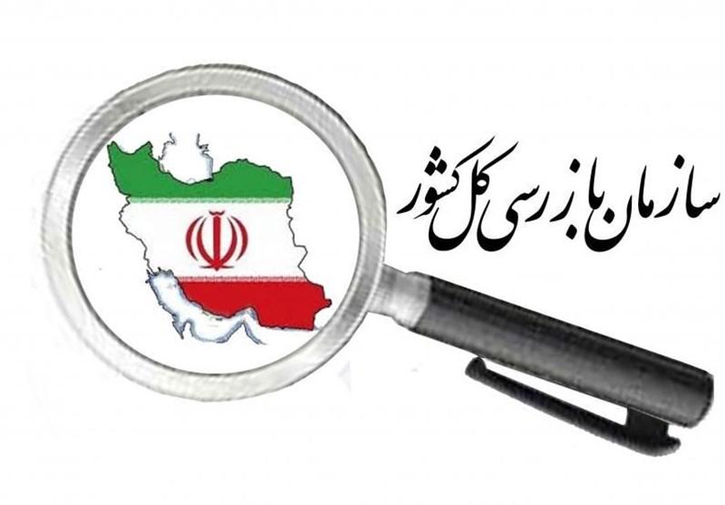 آیین نامه اجرای قانون تشکیل سازمان بازرسی کل کشور ابلاغ شد+متن کامل آیین نامه