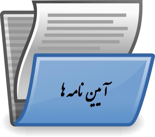 آیین نامه اجرایی بند (ب) تبصره (12) ماده واحده قانون بودجه سال 1398 کل کشور