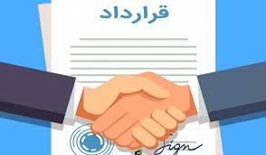 قراردادهای ساخت ، بهره برداری و انتقال