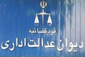 رای شماره 650 هیات عمومی دیوان عدالت اداری با موضوع :شکایت علیه سازمان استاندارد ایران به لحاظ دارا بودن شخصیت حقوقی
