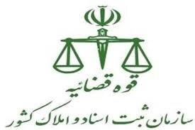 فراخوان سازمان ثبت اسناد و املاک کشور به پذیرفته شدگان آزمون استخدامی 97
