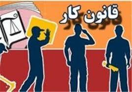 افراد محروم از شرایط قانون کار