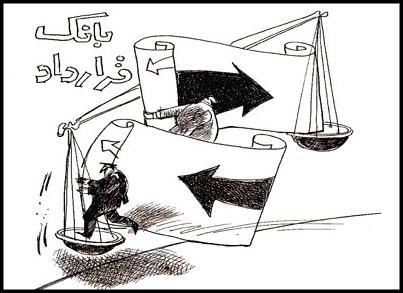 آشنایی با عقود اسلامی در معاملات بانکی