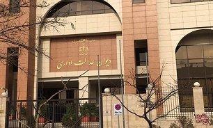 یک رای از دیوان عدالت اداری درباره حقوق بازنشستگان
