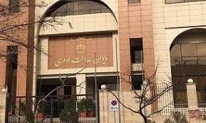 رای وحدت رویه شماره 791 مورخ 1398 04 18 هیات عمومی دیوان عدالت اداری