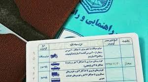 اصلاح آیین نامه صدور انواع گواهینامه های رانندگی