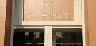رای شماره 842 هیات عمومی دیوان عدالت اداری