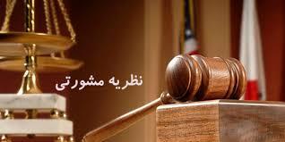 رای وحدت رویه شماره 1398-06-26-781 هیات عمومی دیوان عالی کشور