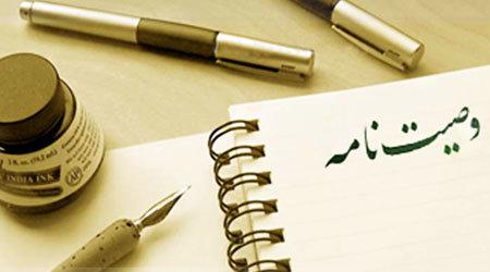 آیا وصیت نامه باید با خط متوفی نوشته شده باشد ؟