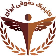 افتتاح ششمین کلینیک حقوقی کشور در یزد