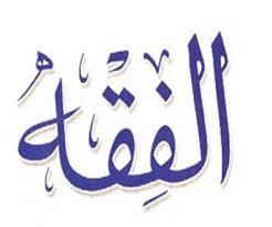 مسایل فقه القضاء