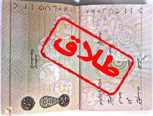 اجازه ثبت طلاق تنها برای 54 هزار زوج در تهران ، آمار طلاق ثلث می شود