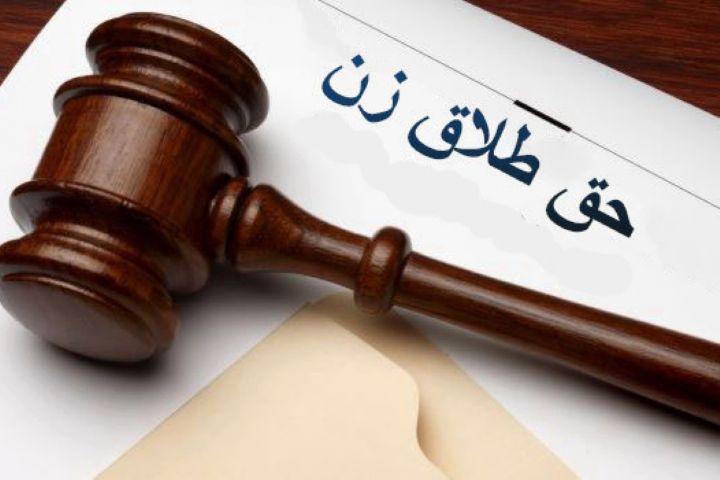 آیا زن با داشتن حق طلاق می تواند از شوهرش جدا شود ؟