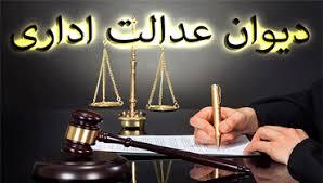 رای شماره 2814 هیات عمومی دیوان عدالت اداری