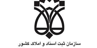 اطلاعیه سازمان ثبت اسناد در ارتباط با آزمون کتبی دفتریاری