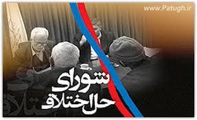 قانون شوراهای حل اختلاف یا تحول نظام قضائی؟