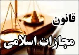 مقررات توبه در قانون مجازات اسلامی