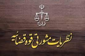 نظریه مشورتی اداره کل حقوقی قوه قضاییه