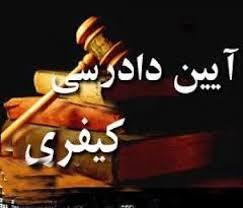 صلاحیت دادگاه های کیفری