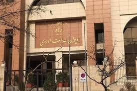 رای شماره 453 مورخ 1399 03 27 هیات عمومی دیوان عدالت اداری