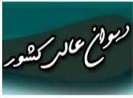رای وحدت رویه شماره 1399-03-27 788 هیات عمومی دیوان عالی کشور