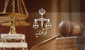 وظایف قانونی ضابطان قضایی