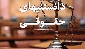 دانستنیهای حقوقی