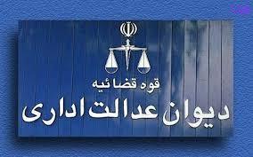 رای وحدت رویه شماره 745 مورخ 1399-06-04 هیات عمومی دیوان عدالت اداری