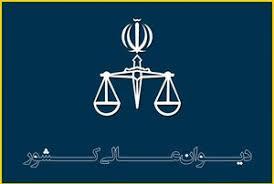 رای وحدت رویه شماره 796 هیات عمومی دیوان عالی کشور