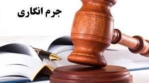 جرم انگاری قانونگذار در خصوص افترا