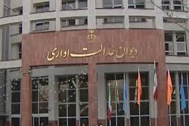 رای شماره های 1172 و 1173 هیات عمومی دیوان عدالت اداری سازمان تامین اجتماعی