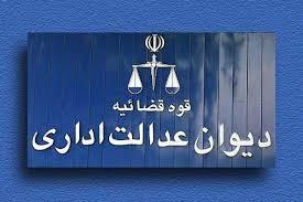 رای شماره 1231 دیوان عدالت اداری ابطال پذیرش بدون آزمون دکتری دانشگاه شهید بهشتی