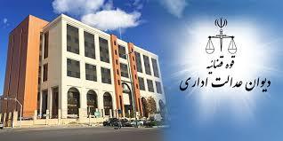 رای شماره 1262 مورخ 1399-10-02 هیات عمومی دیوان عدالت اداری
