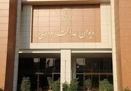 رای شماره 1416 هیات عمومی دیوان عدالت اداری