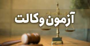 آزمون وکالت 99 در بازه زمانی 31 اردیبهشت تا 23 خرداد 1400 برگزار خواهد شد