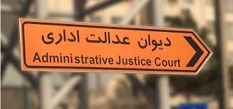 رای وحدت رویه شماره 1745 مورخ 1399-11-18 هیات عمومی دیوان عدالت اداری