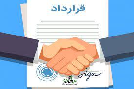 مزایای تنظیم قرارداد