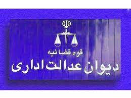 رای شماره 1750 هیات عمومی دیوان عدالت اداری