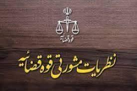 صدور دو نظریه مشورتی جدید از سوی اداره کل حقوقی قوه قضاییه