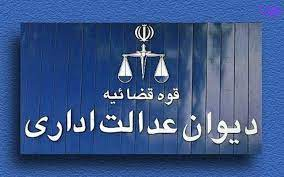 رای شماره 168 مورخ 1400-01-24 هیات عمومی دیوان عدالت اداری