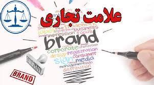 واکاوی حقوقی علامت تجاری