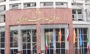 رای شماره 745-2 هیات عموی دیوان عدالت اداری